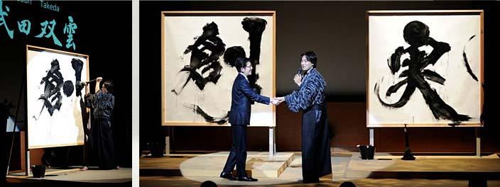 Souun Takeda trong một buổi giao lưu và trình diễn